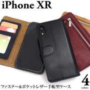 iPhone XR 手帳型ケース iPhoneXR 手帳型 TPU TPUケース tpuケース ソフトケース アイフォンXR アイホンXR