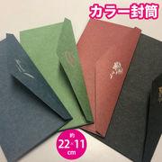 即納 店舗・ショップ 封筒 キレイな封筒 4色からお選びいただけます!