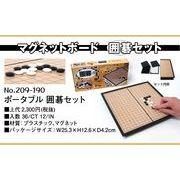 【売り切れごめん】ポータブル囲碁セット