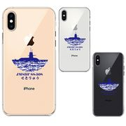 iPhoneX iPhoneXS ワイヤレス充電対応 ハード クリア ケース 海上自衛隊 潜水艦 せきりゅう SS-508