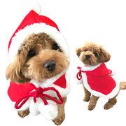 ペット コスプレ サンタ ケープ 衣装 犬 猫 ウェア マント 防寒着 クリスマス プレゼント