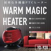 温風PTCヒーター(丸型)