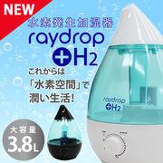水素発生加湿器 レイドロップ+H2