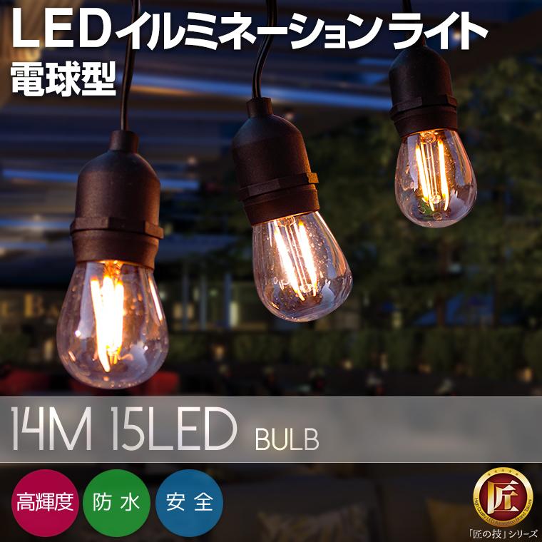 イルミネーション 電球型 14m 15球 LED バルブ