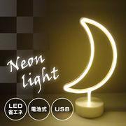 電池式 LED ネオンサイン ライト 月 インテリア 雑貨