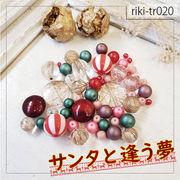 『サンタと逢う夢』rikiビーズ トライアルパック アクリルビーズ アクセサリーパーツ