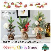クリスマス雑貨  卓上サイズ♪25cm ミニクリスマスツリー  デコレーションツリー  棚 テーブル玄関置物飾り