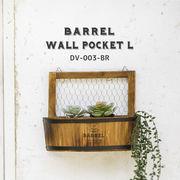 樽をイメージしたウッドシリーズ【バーレル・ウォールポケット・L】
