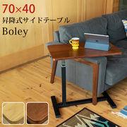 Boley 昇降式サイドテーブル NA/WAL