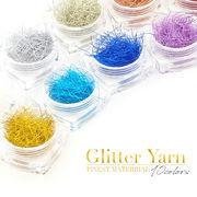 糸ネイル【Glitter Yarn -10色-】 ラメの輝きと糸の素材感が魅了する! ネイル レジン ハンドメイド