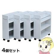 【メーカー直送】JKプラン クローゼット 収納 ラック 本棚 4個セット ホワイト キャスター付き 大容量