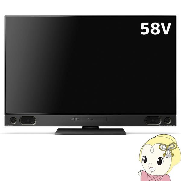 【設置込】 LCD-A58RA1000 三菱電機 新4K衛星放送チューナー/BDレコーダー/HDD 2TB 内蔵 58V型 液晶テ・
