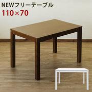 【離島発送不可】【日付指定・時間指定不可】NEW フリーテーブル 110×70 BR/WH