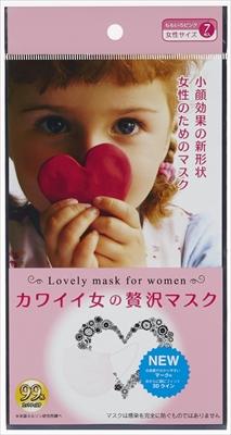原田 産業 カワイイ 女 の 贅沢 マスク