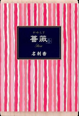 かゆらぎ 薔薇 名刺香 桐箱6入 【 日本香堂 】 【 お香 】