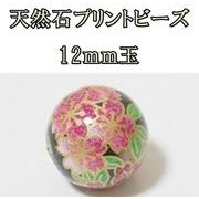 天然石プリントビーズ:スモーキークォーツ12mm(ピンク桜) アクセサリーパーツ ptbz