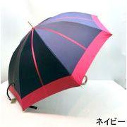 【日本製】【雨傘】【長傘】甲州織先染朱子生地中線ジャガード軽量ジャンプ日本製雨傘