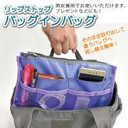 【バッグインバッグ】バッグインバッグ バッグ 男女兼用 リップストップ オリジナル ベターライフ