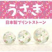 【国内製造♪】一粒売り プリントストーン うさぎ(水晶) 16mm    品番: 9010