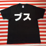 ブスTシャツ 黒Tシャツ×白文字 S~XXL