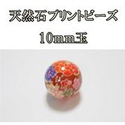 天然石ビーズ&パーツ★天然石プリントビーズ:メノウ10mm(菊) アクセサリーパーツ ptbz