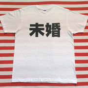 未婚Tシャツ 白Tシャツ×黒文字 S~XXL