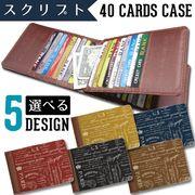 東京アンティーク 40枚入るカードケース 【スクリプト】
