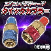 エアコン ガスチャージ R134a クイックカプラ 低圧・高圧カプラセット