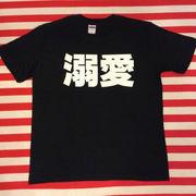 溺愛Tシャツ 黒Tシャツ×白文字 S~XXL