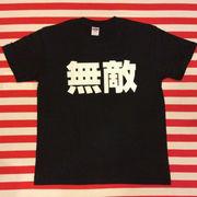 無敵Tシャツ 黒Tシャツ×白文字 S~XXL
