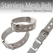替えベルト 存在感抜群ステンレスメッシュ腕時計用 BELT003 腕時計用ベルト