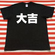 大吉Tシャツ 黒Tシャツ×白文字 S〜XXL
