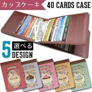 東京アンティーク 40枚入るカードケース 【カップケーキ】