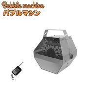 バブルマシン LS-85 小型 舞台演出 バブルマシーン シャボン玉 舞台効果
