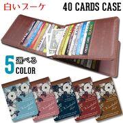 東京アンティーク 40枚入るカードケース 【白いブーケ】