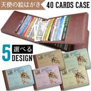 東京アンティーク 40枚入るカードケース 【天使の絵はがき】