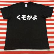 くそかよTシャツ 黒Tシャツ×白文字 S~XXL