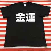 金運Tシャツ 黒Tシャツ×白文字 S~XXL