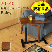 【B品 訳有り品】Boley 昇降式サイドテーブル WAL