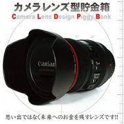 カメラレンズ型貯金箱