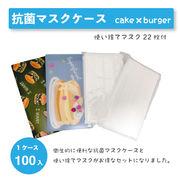 抗菌マスクケース ケーキ×ハンバーガー  箱/ケース売 100入