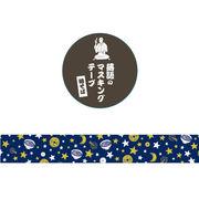 【らくらく】マスキングテープ(時そば)