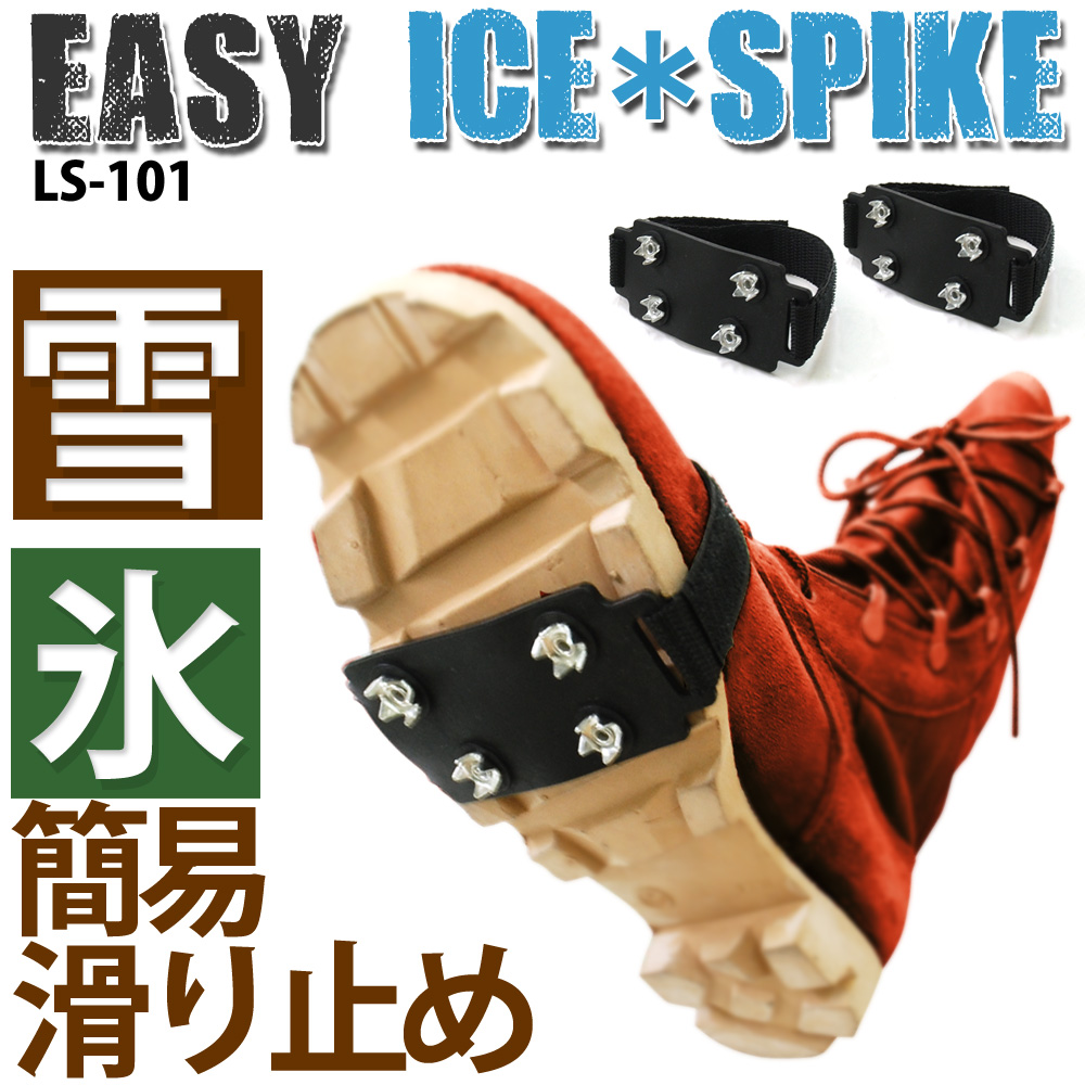 ☆【即納】【イージーアイス スパイク LS-101(両足分)】レインブーツや靴に簡単装着!