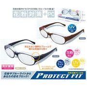 【即納】【PC眼鏡】花粉メガネ プロテクトフィット【大人用】【ブルーライトカット】【UVカット】