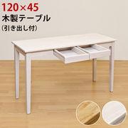 【離島発送不可】【日付指定・時間指定不可】木製テーブル 120×45 BR/NA/WW