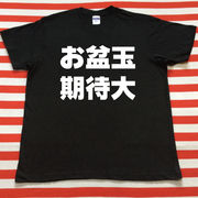 お盆玉期待大Tシャツ 黒Tシャツ×白文字 S~XXL