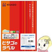 GB900 ヒサゴ A4タックシール 30面 連続給紙タイプ 角丸 100シート