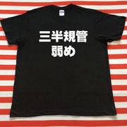 三半規管弱めTシャツ 黒Tシャツ×白文字 S~XXL