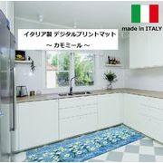 イタリア製 デジタルプリント マット カモミール