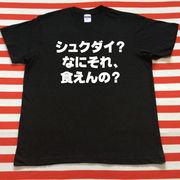 シュクダイ?なにそれ、食えんの?Tシャツ 黒Tシャツ×白文字 S~XXL